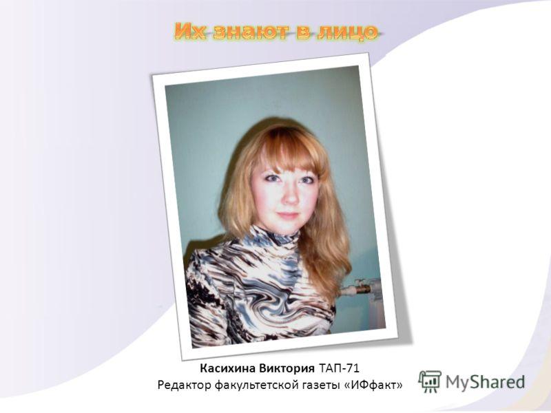Касихина Виктория ТАП-71 Редактор факультетской газеты «ИФфакт»
