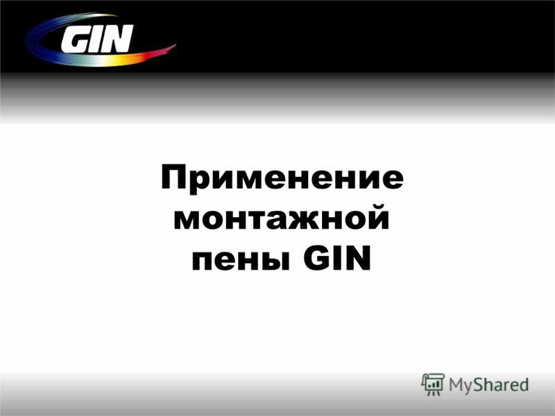 Применение монтажной пены GIN