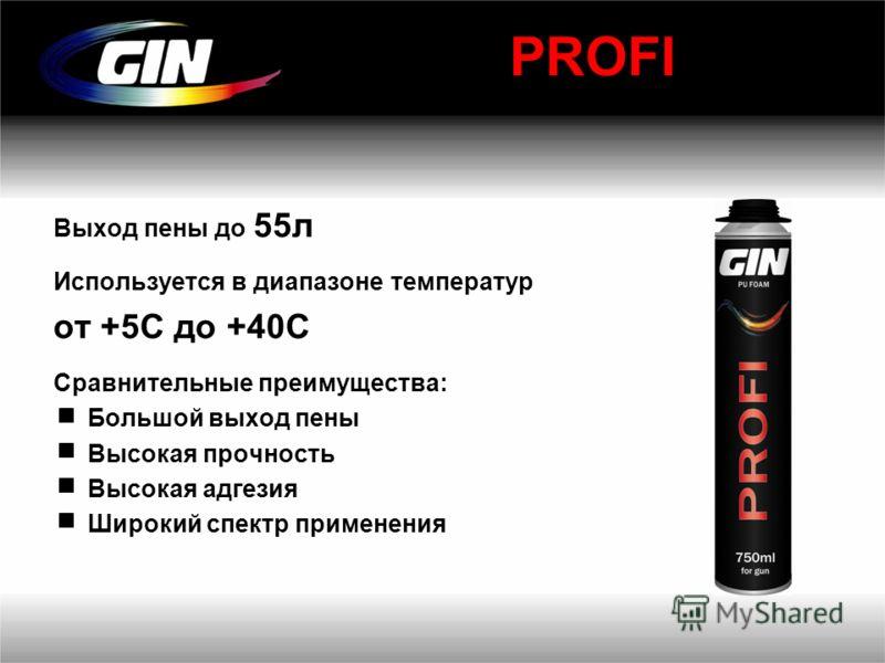 PROFI Выход пены до 55л Используется в диапазоне температур от +5С до +40С Сравнительные преимущества: Большой выход пены Высокая прочность Высокая адгезия Широкий спектр применения
