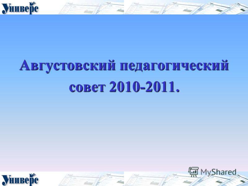 Августовский педагогический совет 2010-2011.
