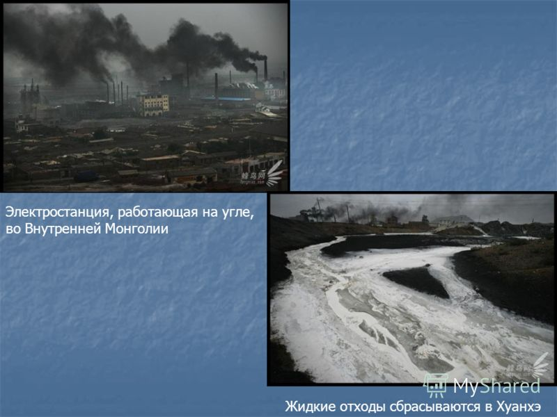 Электростанция, работающая на угле, во Внутренней Монголии Жидкие отходы сбрасываются в Хуанхэ