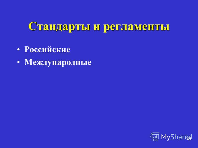 49 Стандарты и регламенты Российские Международные