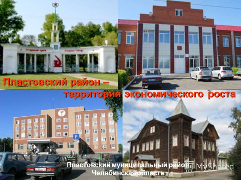 Пластовский район – территория экономического роста территория экономического роста Пластовский муниципальный район Челябинская область