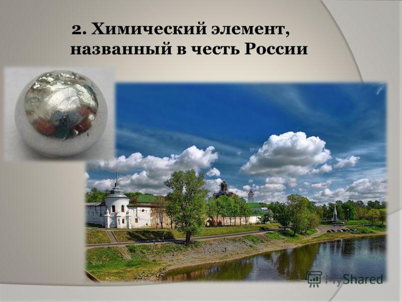 2. Химический элемент, названный в честь России