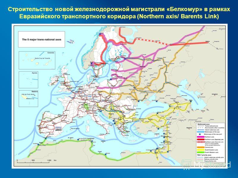 Строительство новой железнодорожной магистрали «Белкомур» в рамках Евразийского транспортного коридора (Northern axis/ Barents Link)