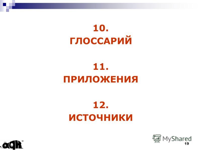 19 10. ГЛОССАРИЙ 11. ПРИЛОЖЕНИЯ 12. ИСТОЧНИКИ