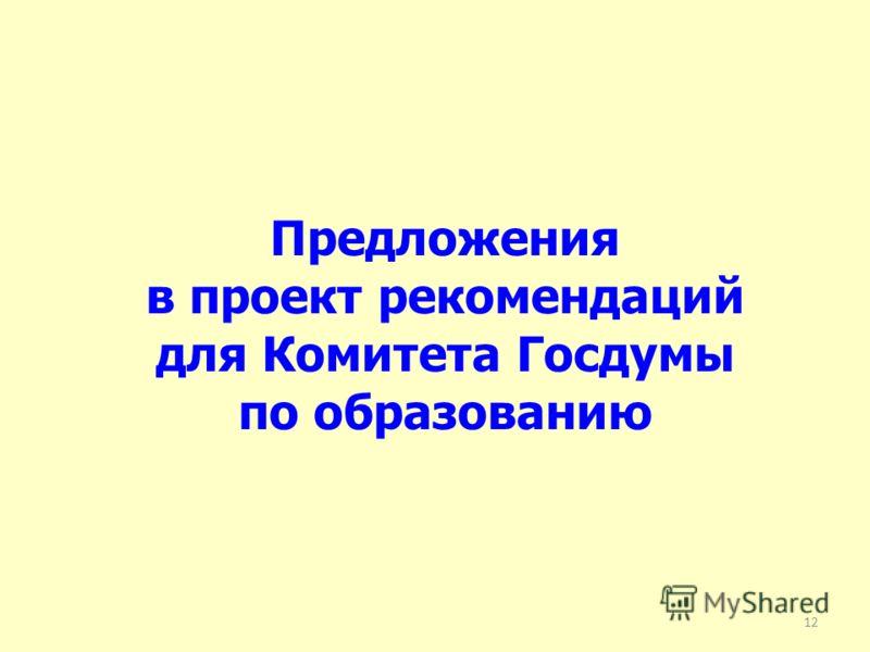 Предложения в проект рекомендаций для Комитета Госдумы по образованию 12