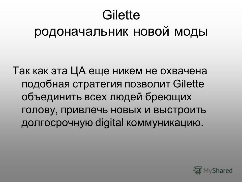 Gilette родоначальник новой моды Так как эта ЦА еще никем не охвачена подобная стратегия позволит Gilette объединить всех людей бреющих голову, привлечь новых и выстроить долгосрочную digital коммуникацию.