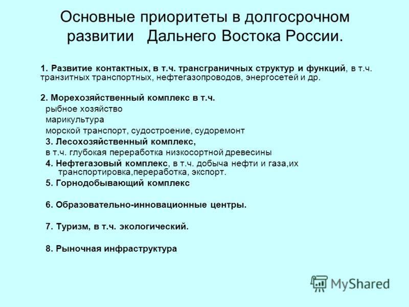 Основные приоритеты в долгосрочном развитии Дальнего Востока России. 1. Развитие контактных, в т.ч. трансграничных структур и функций, в т.ч. транзитных транспортных, нефтегазопроводов, энергосетей и др. 2. Морехозяйственный комплекс в т.ч. рыбное хо