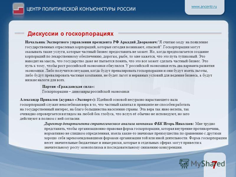 Начальник Экспертного управления президента РФ Аркадий Дворкович: