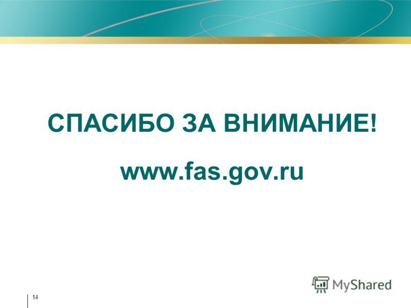 14 СПАСИБО ЗА ВНИМАНИЕ! www.fas.gov.ru