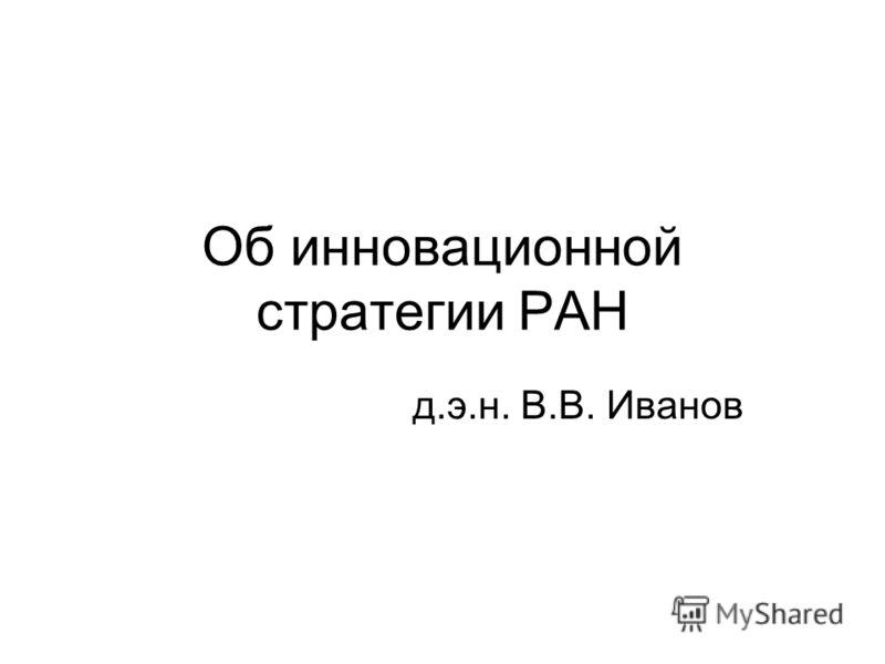 Об инновационной стратегии РАН д.э.н. В.В. Иванов