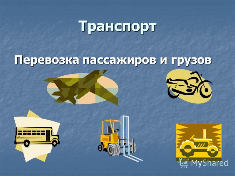 Транспорт Перевозка пассажиров и грузов