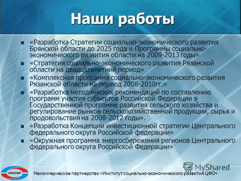 развития Брянской области