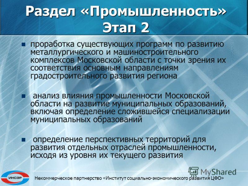 Некоммерческое партнерство «Институт социально-экономического развития ЦФО» Раздел «Промышленность» Этап 2 проработка существующих программ по развитию металлургического и машиностроительного комплексов Московской области с точки зрения их соответств