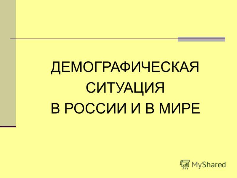 9 ДЕМОГРАФИЧЕСКАЯ СИТУАЦИЯ В РОССИИ И В МИРЕ