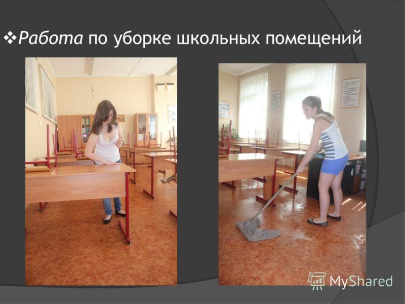 Работа по уборке школьных помещений
