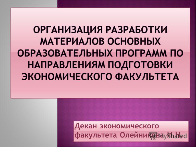 Декан экономического факультета Олейникова И.Н.
