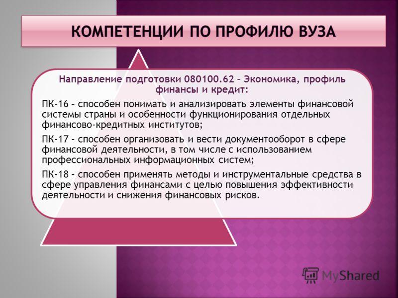 Направление подготовки 080100.62 – Экономика, профиль финансы и кредит: ПК-16 – способен понимать и анализировать элементы финансовой системы страны и особенности функционирования отдельных финансово-кредитных институтов; ПК-17 – способен организоват