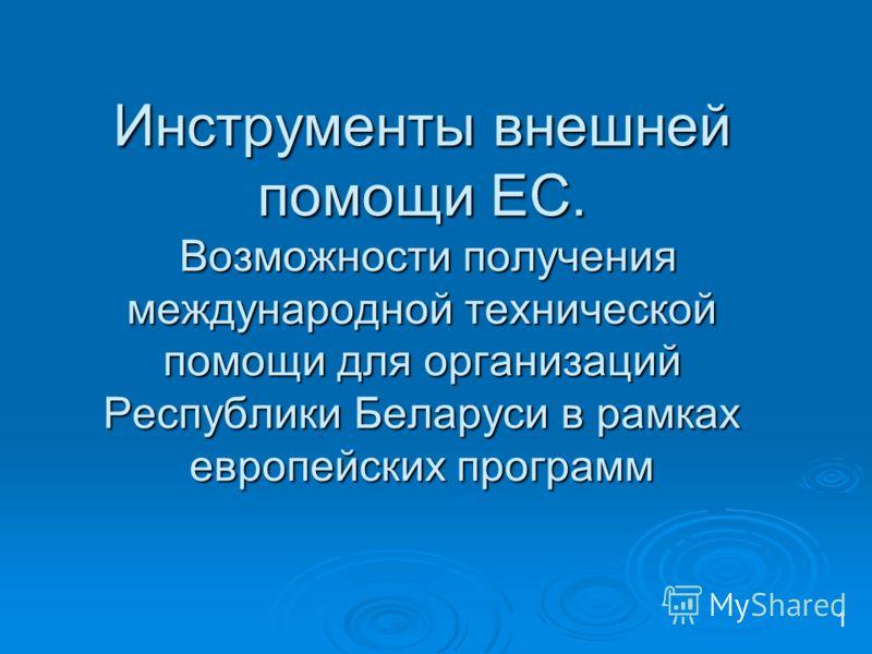 Инструменты внешней помощи ЕС. Возможности получения международной технической помощи для организаций Республики Беларуси в рамках европейских программ 1