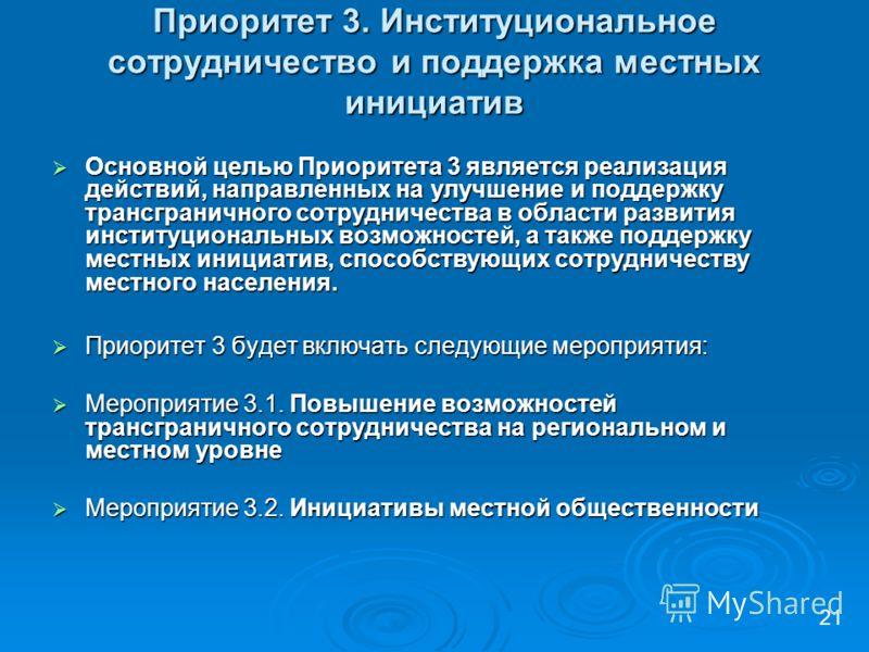 Приоритет 3. Институциональное сотрудничество и поддержка местных инициатив Основной целью Приоритета 3 является реализация действий, направленных на улучшение и поддержку трансграничного сотрудничества в области развития институциональных возможност