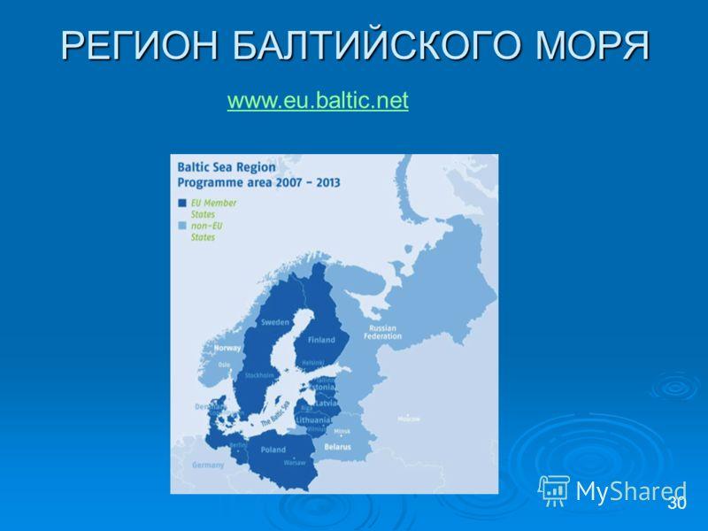 РЕГИОН БАЛТИЙСКОГО МОРЯ www.eu.baltic.net 30