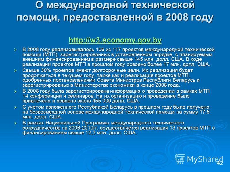 О международной технической помощи, предоставленной в 2008 году http://w3.economy.gov.by http://w3.economy.gov.by В 2008 году реализовывалось 106 из 117 проектов международной технической помощи (МТП), зарегистрированных в установленном порядке, с пл
