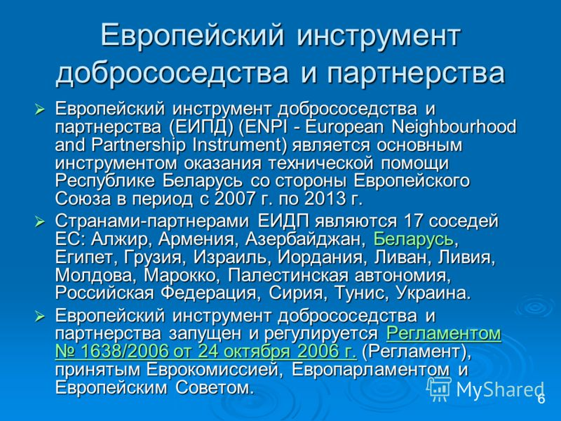 Европейский инструмент добрососедства и партнерства Европейский инструмент добрососедства и партнерства (ЕИПД) (ENPI - European Neighbourhood and Partnership Instrument) является основным инструментом оказания технической помощи Республике Беларусь с