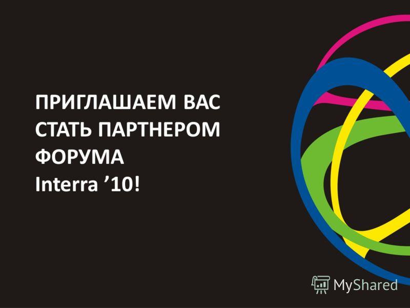 ПРИГЛАШАЕМ ВАС СТАТЬ ПАРТНЕРОМ ФОРУМА Interra 10!