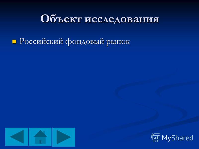 Объект исследования Российский фондовый рынок