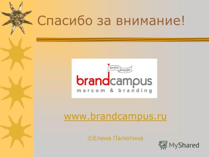 Спасибо за внимание! www.brandcampus.ru ©Елена Палютина