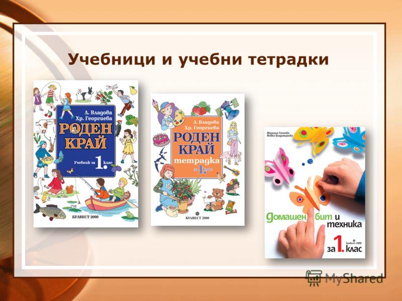 Математика Учебници и учебни тетрадки