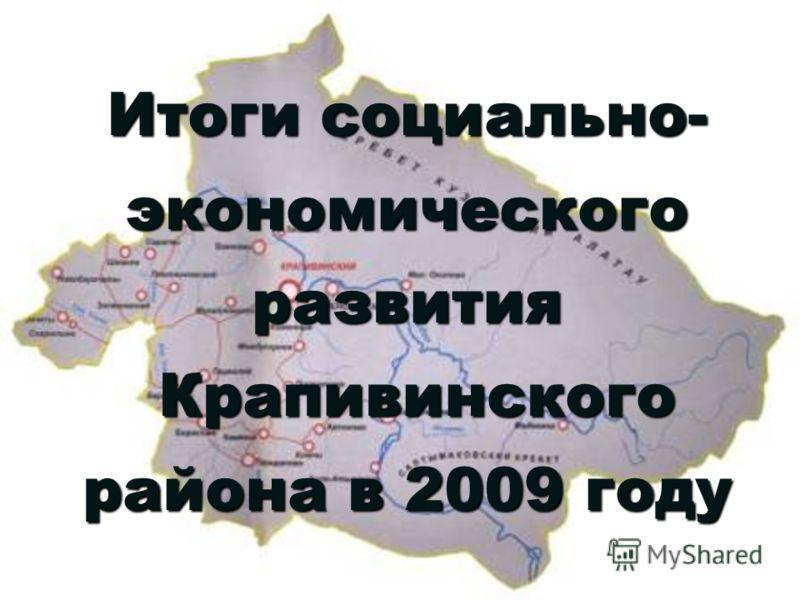 Итоги социально- экономического развития Крапивинского района в 2009 году