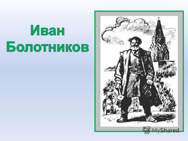 В молодости он был холопом – послужиль- цем у князя Андрея Телятевского. Попав в Диком поле в плен к татарам, он был про- дан в рабство в Турцию. Несколько лет про- вёл он прикованным к веслу гребцом на галере. Лишь когда галеру захватил немец- кий к