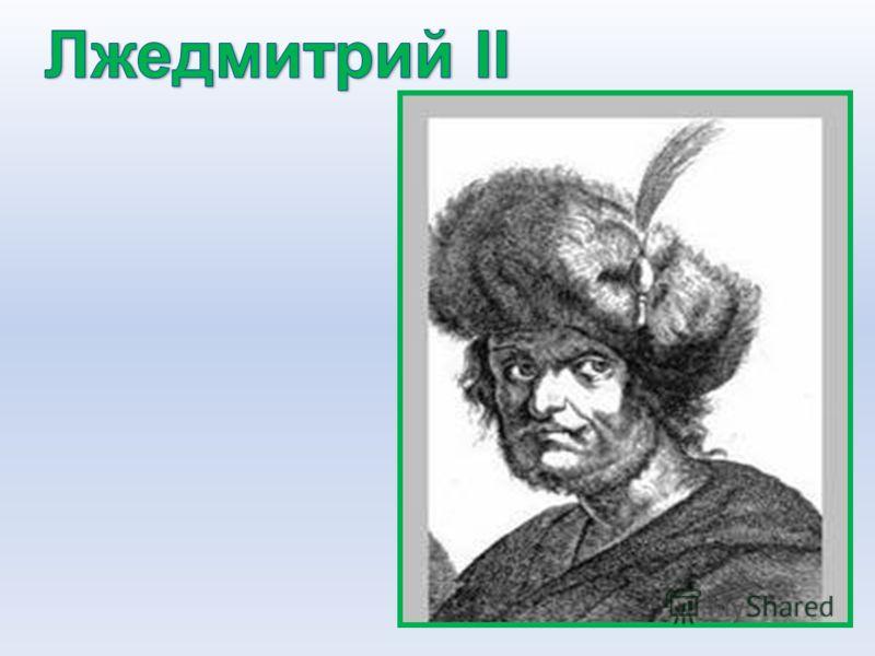 Он, в отличие от своего предшественника, оказался человеком мелким и бесталанным, он не смог поддерживать в своём огромном войске дисциплину, предавался пьяным оргиям. А в это время польские отряды стали расползаться по стране, захватывать города и с