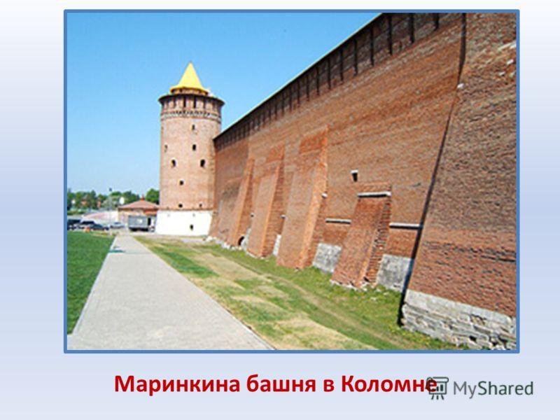 Кого называли «ворёнком?» В каком городе находится Маринкина башня?