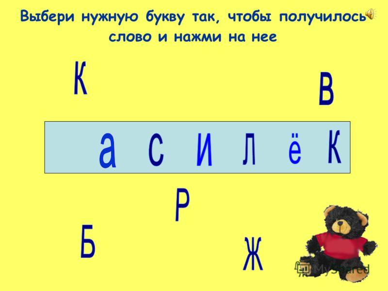 Дидактическая задача: закреплять умение детей читать осознанно, понимать смысл прочитанного слова Ребенок быстрее справится с заданием, если будет называть буквы и читать вслух
