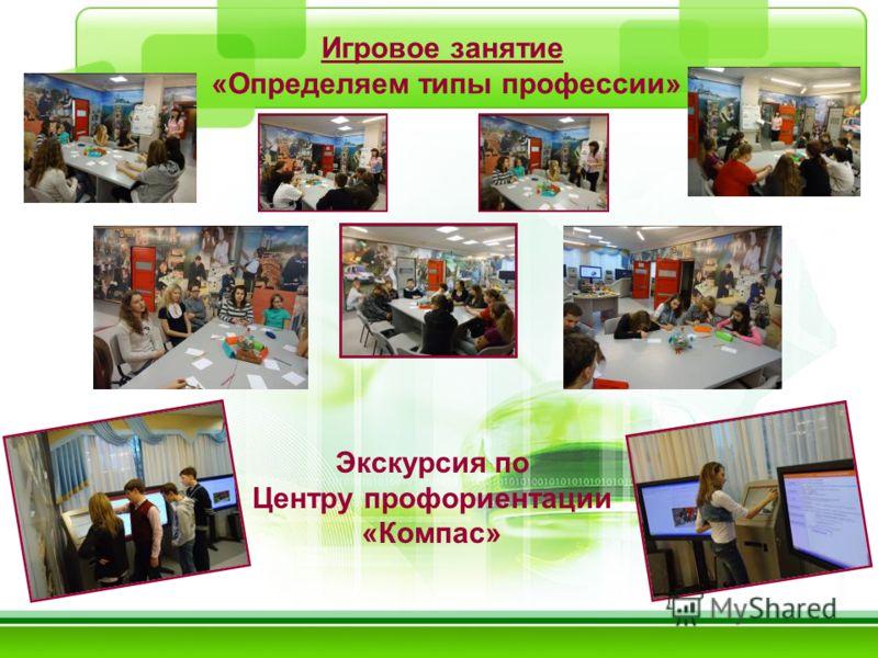 Экскурсия по Центру профориентации «Компас» Игровое занятие «Определяем типы профессии»