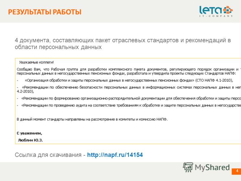 информация о компании 4 4 документа, составляющих пакет отраслевых стандартов и рекомендаций в области персональных данных Ссылка для скачивания - http://napf.ru/14154 РЕЗУЛЬТАТЫ РАБОТЫ