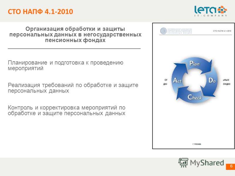 информация о компании 6 СТО НАПФ 4.1-2010 Организация обработки и защиты персональных данных в негосударственных пенсионных фондах _________________________________________ Планирование и подготовка к проведению мероприятий Реализация требований по о