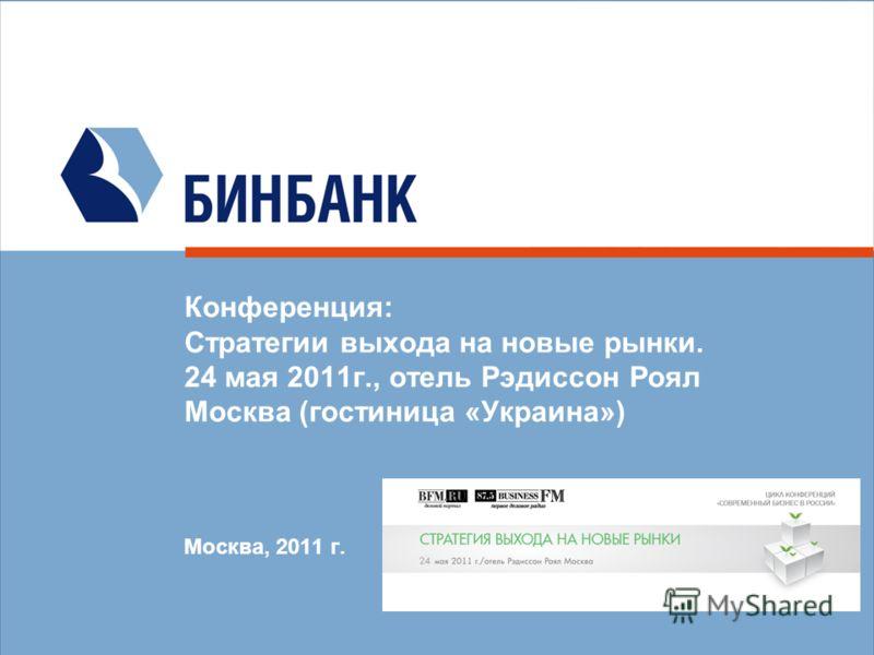 Конференция: Стратегии выхода на новые рынки. 24 мая 2011г., отель Рэдиссон Роял Москва (гостиница «Украина») Москва, 2011 г.