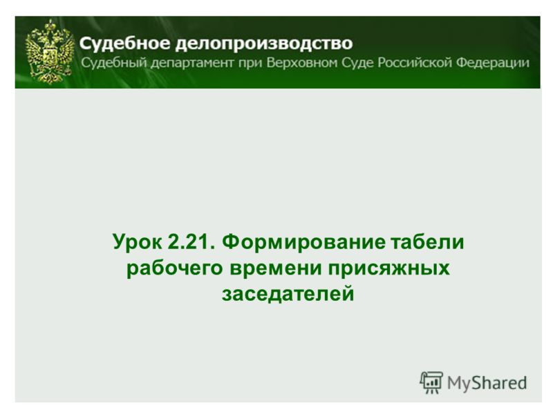 Урок 2.21. Формирование табели рабочего времени присяжных заседателей