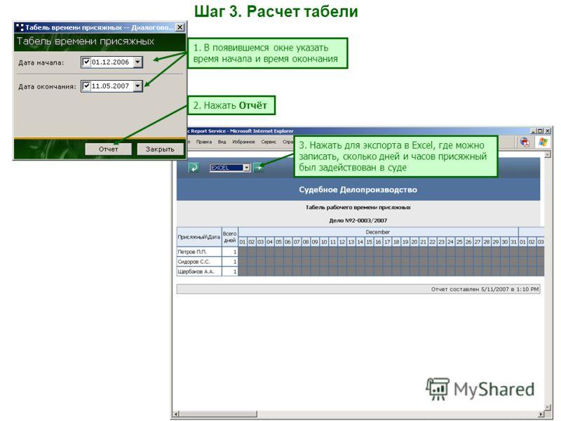 Шаг 3. Расчет табели 1. В появившемся окне указать время начала и время окончания 2. Нажать Отчёт 3. Нажать для экспорта в Excel, где можно записать, сколько дней и часов присяжный был задействован в суде
