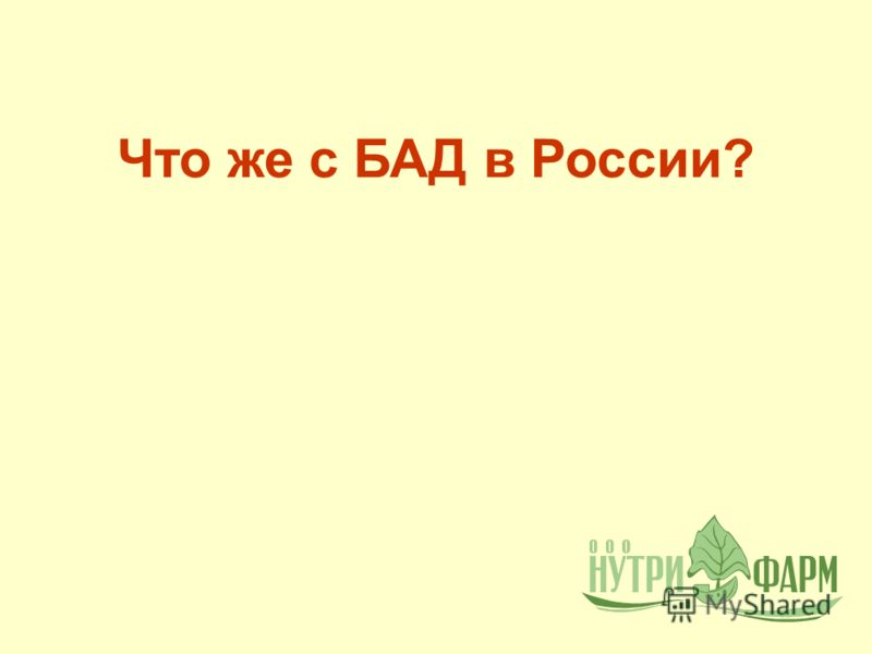 Что же с БАД в России?