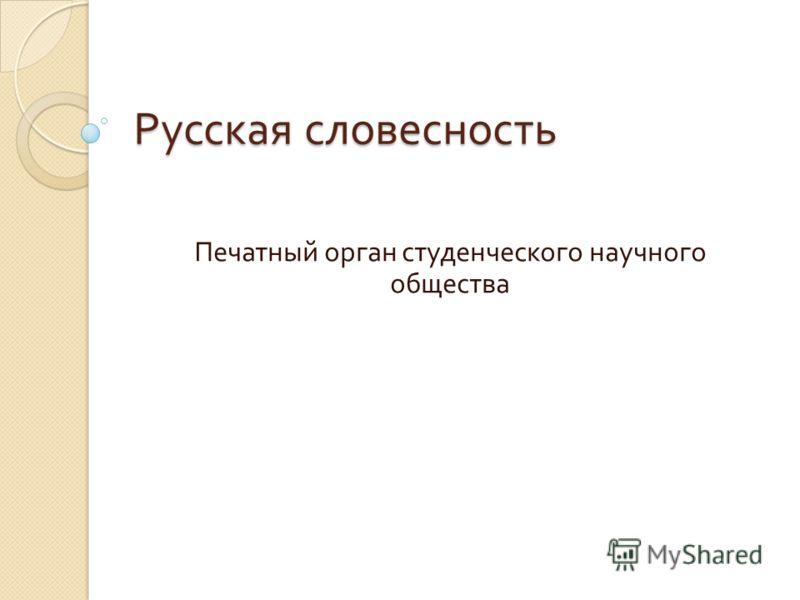 Русская словесность Печатный орган студенческого научного общества
