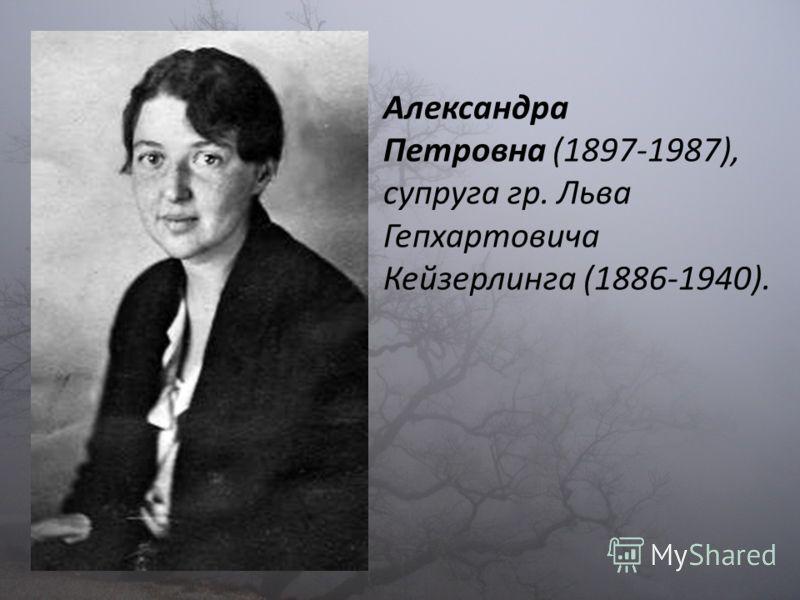 Александра Петровна (1897-1987), супруга гр. Льва Гепхартовича Кейзерлинга (1886-1940).