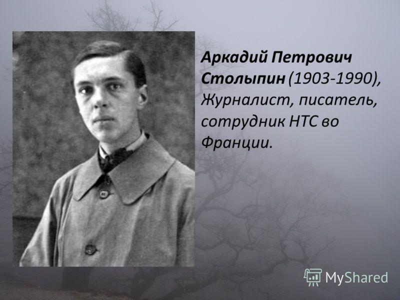 Аркадий Петрович Столыпин (1903-1990), Журналист, писатель, сотрудник НТС во Франции.