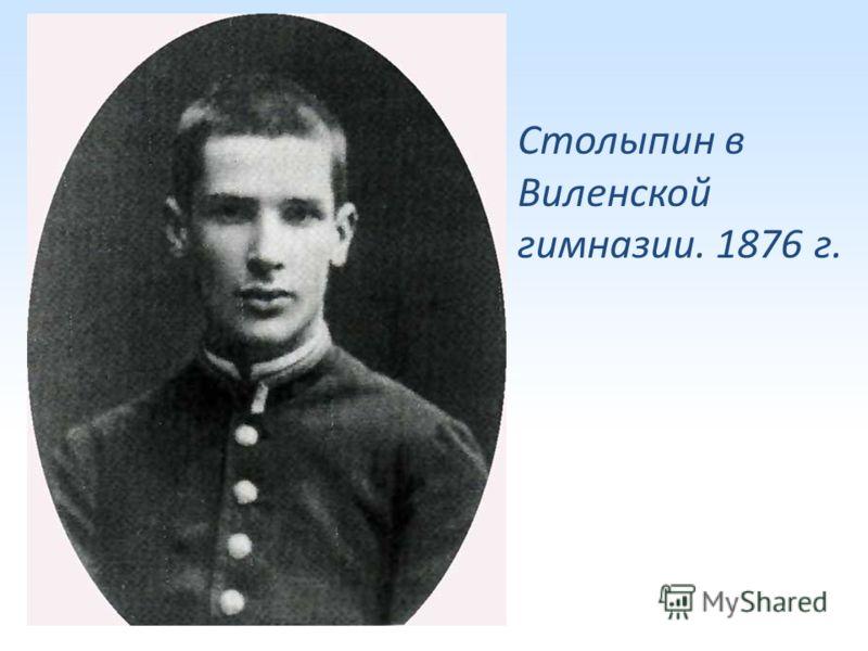 Столыпин в Виленской гимназии. 1876 г.