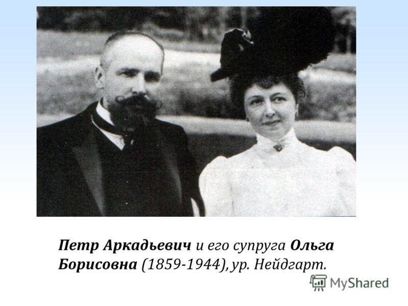 Петр Аркадьевич и его супруга Ольга Борисовна (1859-1944), ур. Нейдгарт.
