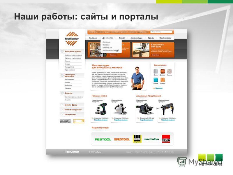Наши работы: сайты и порталы